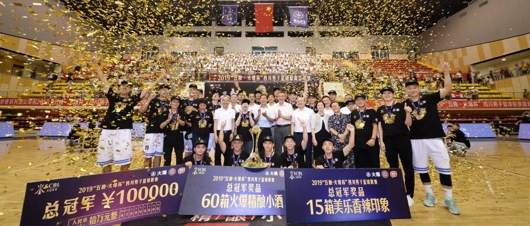 川篮联赛|巅峰之夜自贡远达美乐队问鼎总冠军