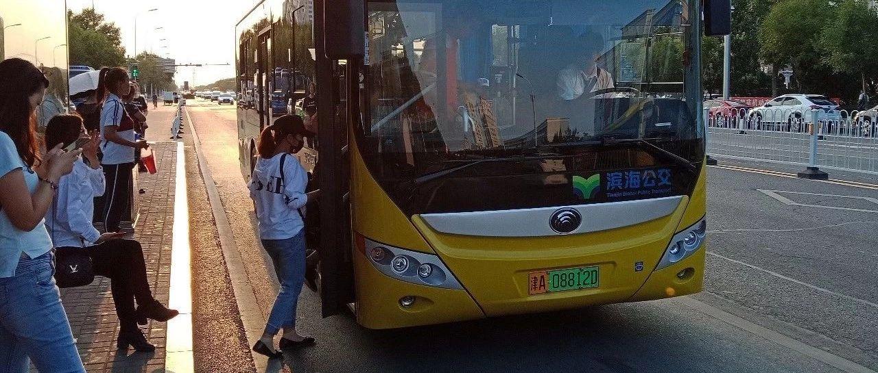 大港部分公交即�⒄{整,�F征求乘客意�。
