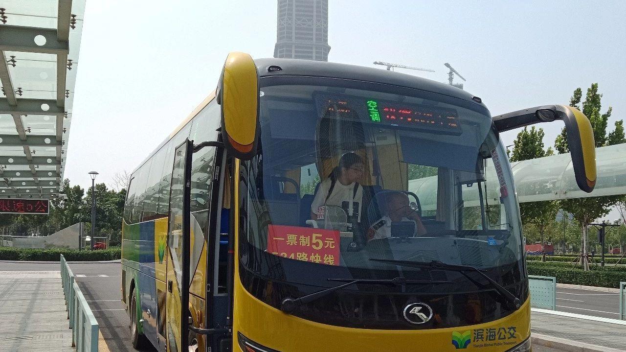 滨海公交集团第四分公司524路快线发车时间表