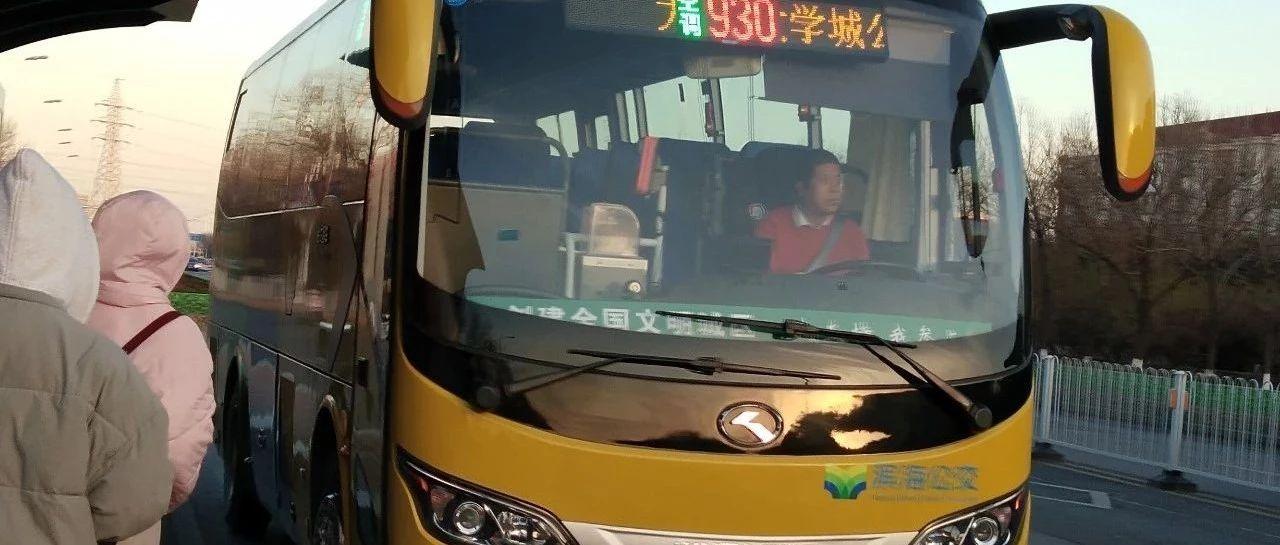 7月11日开始,滨海公交927.930.976.930路撤销大港石化园区部分站点。