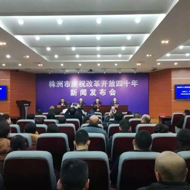 """""""壮阔东方潮奋进新时代"""":改革开放40年,株洲市生态环境保护事业飞跃发展"""
