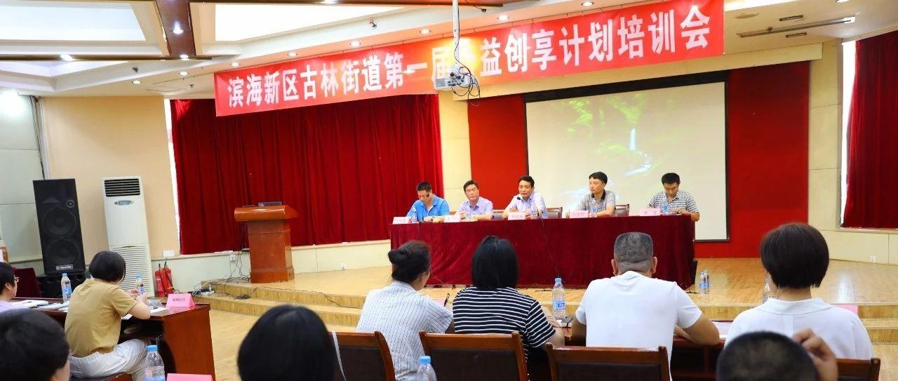 古林街召开第一届公益创享计划培训会