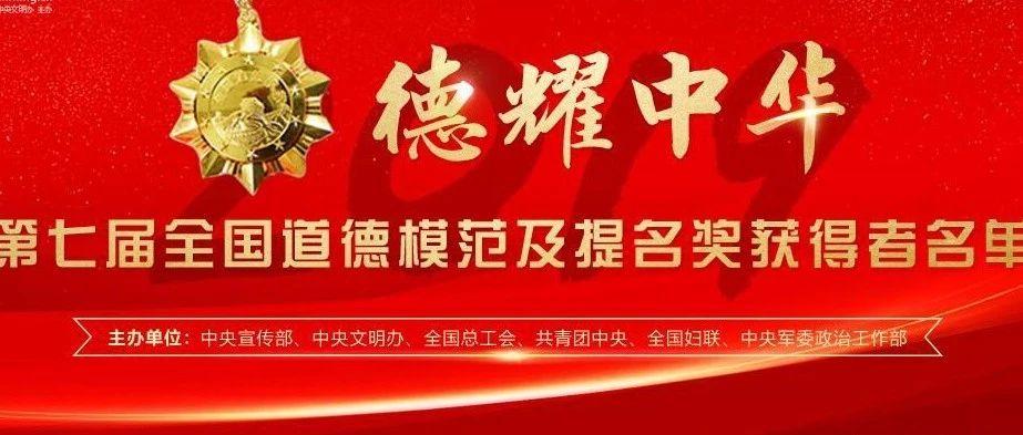 点赞!阜南县温光民荣获第七届全国道德模提名奖