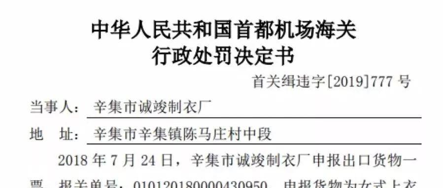 辛集市诚竣制衣厂涉嫌申报不实被行政处罚