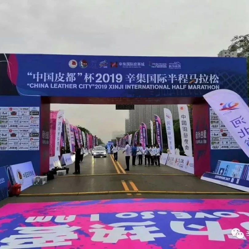 辛集馬拉松精彩瞬間回放,亚游官方网