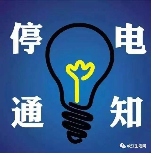【生活指南】【停电通知】4月13日峡江这些地方要停电!