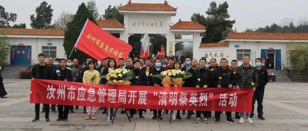 """汝州市应急管理局开展""""学党史清明祭英烈""""扫墓活动"""
