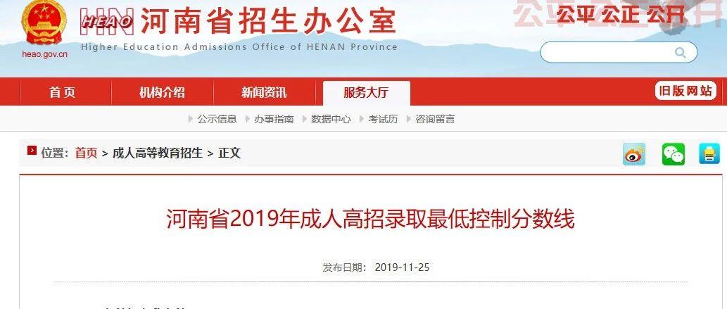 河南省2019年成人高招�取最低控制分�稻�出�t,你上�了�幔�