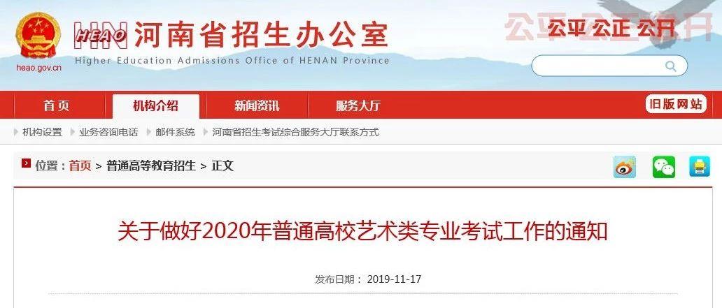 �嗤��l布丨2020年河南高招��g���I考�通知,12月15日�_考!