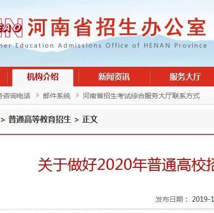 2020年度民航招�w工作通知,河南招收440人!