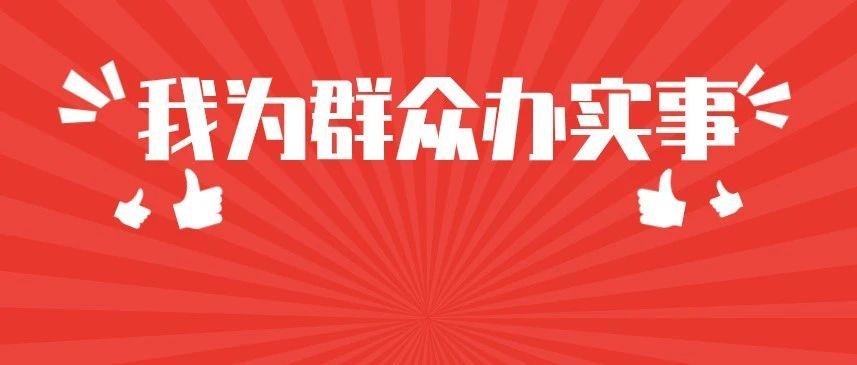 【我为群众办实事】麻城财政:小事暖民心点滴践初心
