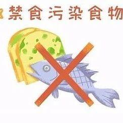 【食品安全】河南省市�霰O督管理局汛期食品安全�L�U提示