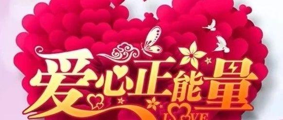 """10.20""""夹江县爱心志愿者协会与您有约""""啦!"""