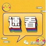 河南最新发文,减免、补贴!