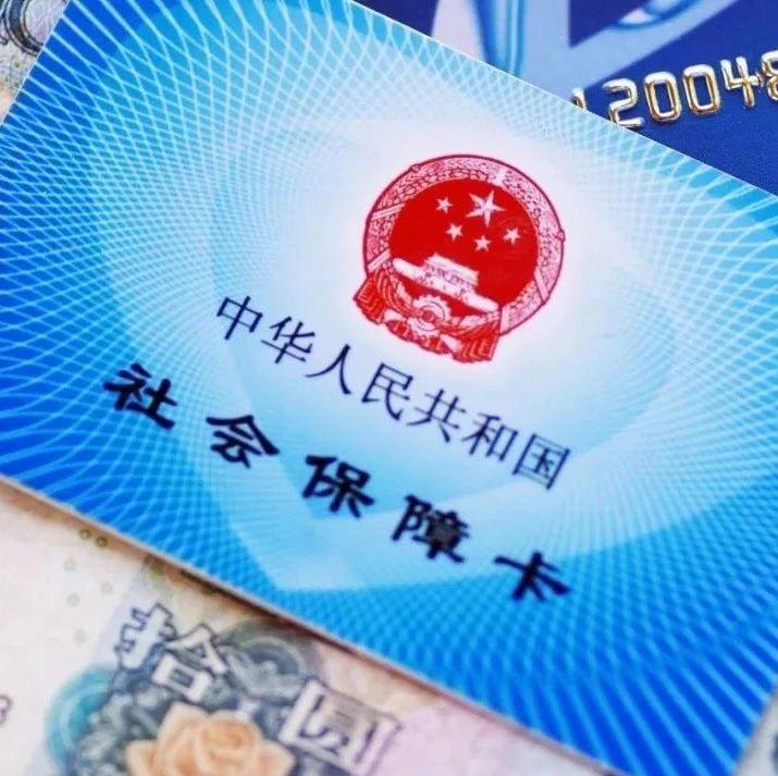 @重庆人,5月1日起社保费率要?#25285;?#20320;的社保会发生这些大变化!