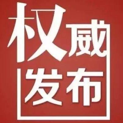 南阳第三批失信名单公布,禁止乘坐飞机、轮船!