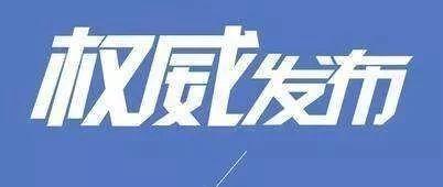 安徽省教育招生考试院关于做好2019年普通高校招生考试报名工作的通知
