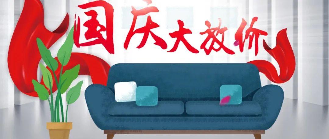 """""""金九银十""""装修季,韩城家装网会员8.8元+5%的装修补贴等着你!"""