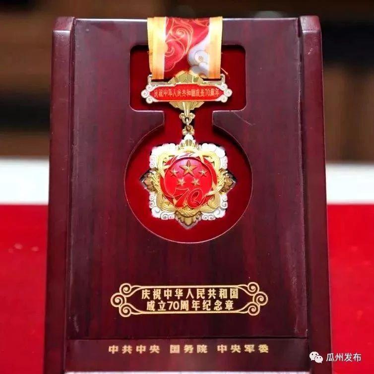 """国家荣誉!瓜州县15人荣获""""庆祝中华人民共和国成立70周年""""纪念章"""
