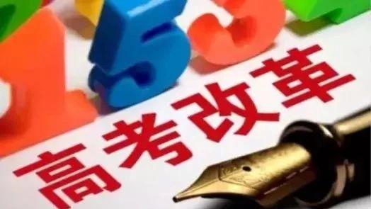教育部同意,安徽今年暂不启动新高考