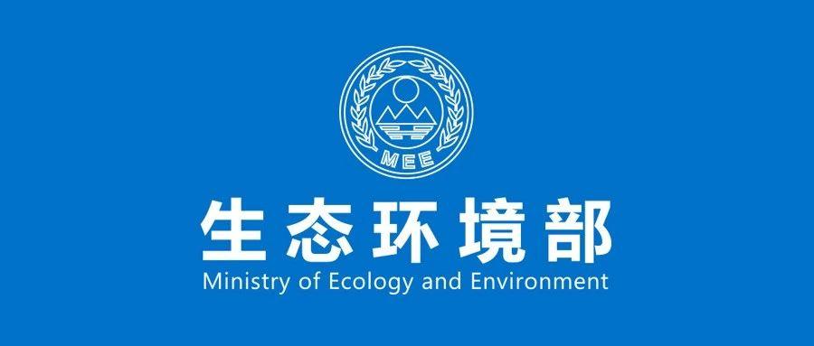生态环境部通报6月和1-6月全国地表水、环境空气质量状况