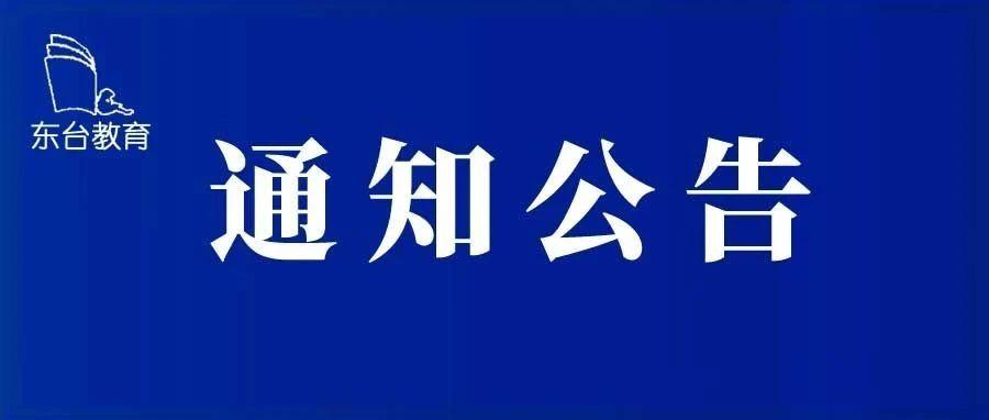 【东台教育·招生通告】东台市实验小学教育集团2021年秋学期招生通告