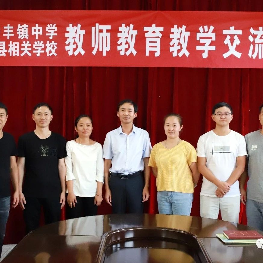 苏黔情深教育牵线――安丰镇中学举行贵州跟岗培训教师欢迎仪式
