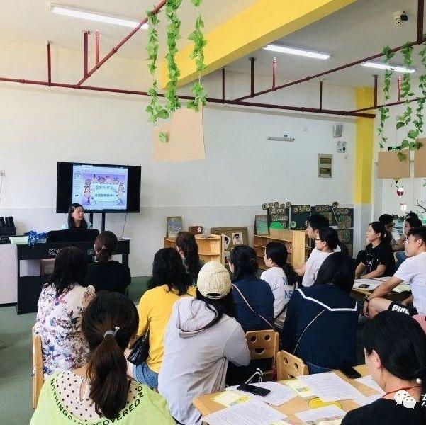 家园共育携梦起航――东台市幼儿园2019年秋学期家长会