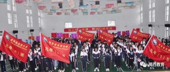"""�p峰心�B・�Q�鹬锌肌薄�揭西�h��潭中�W�e行2019年中考誓��大��"