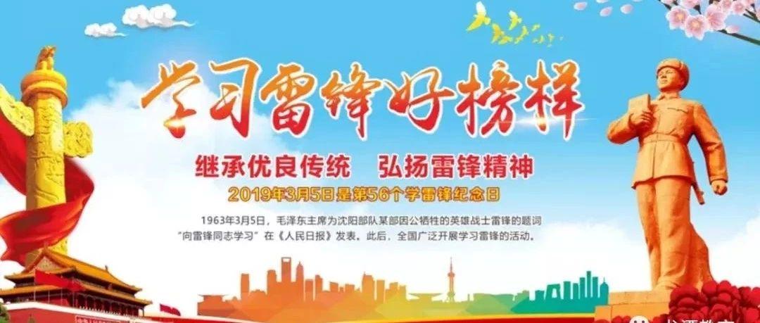 龙潭镇各小学开展学雷锋志愿活动