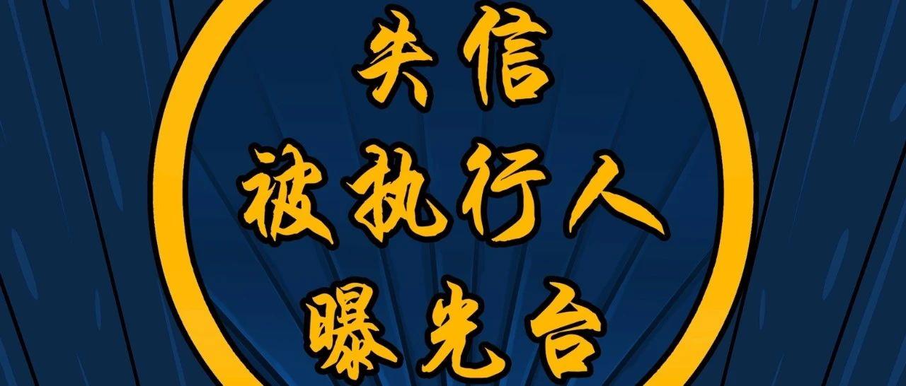 """【曝光�_】��人信用要珍惜!82年小伙子欠2000元成了""""老LAI""""~"""