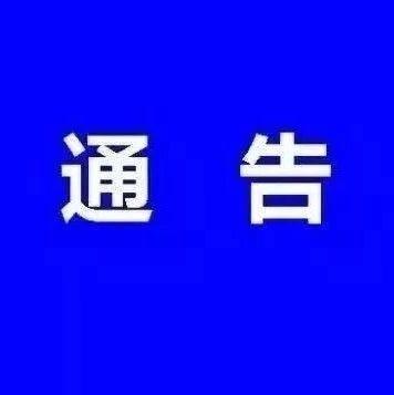 江山市人民法院�P于新冠肺炎疫情防控期�g敦促被�绦腥俗�勇男蟹�律文���_定�x�盏耐ǜ�