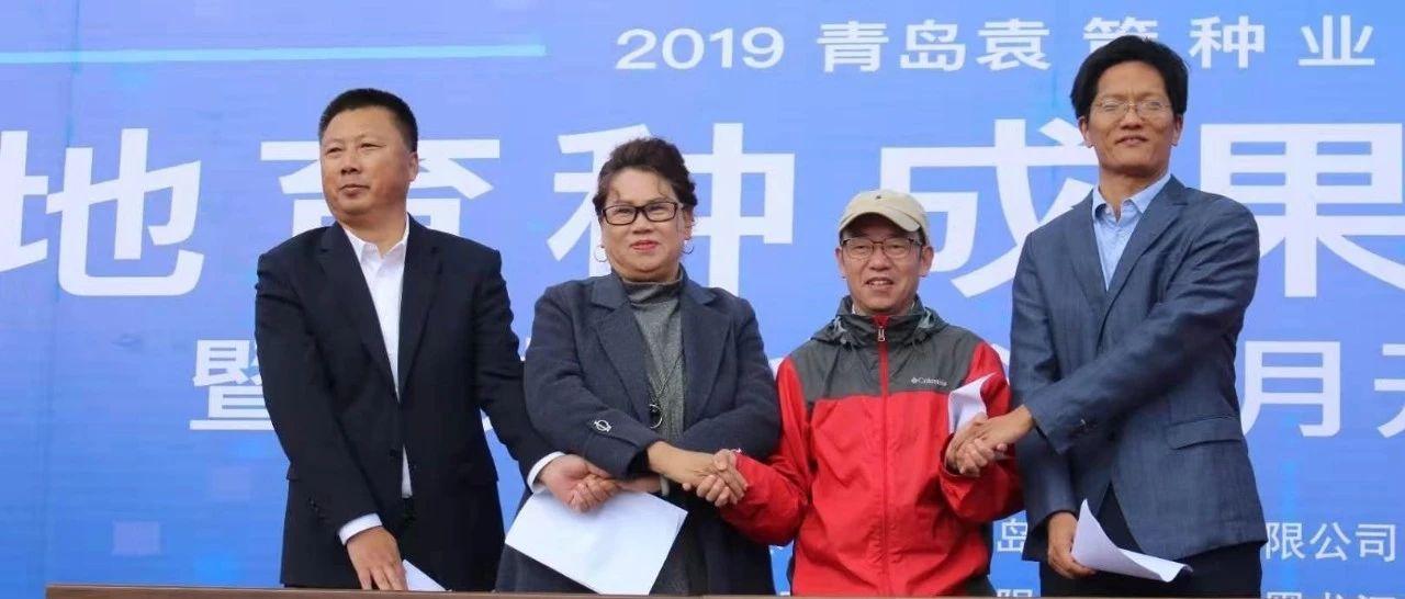 玉梅农机与青岛袁策集团签署战略合作