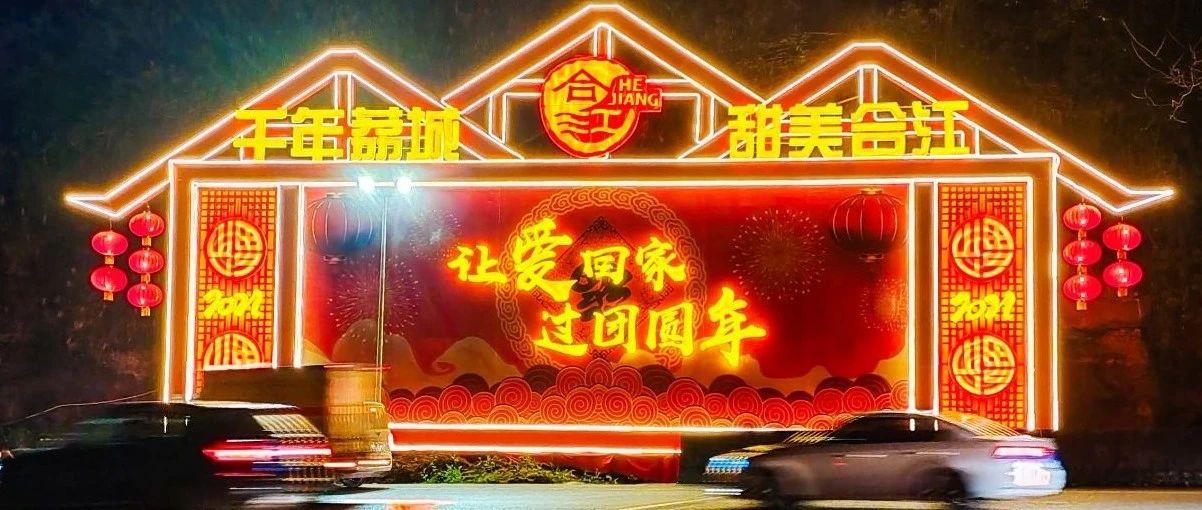 """合江县文化馆2021年线上新春文化套餐""""家乡的年味""""微视频、摄影展――送给远方的你!"""
