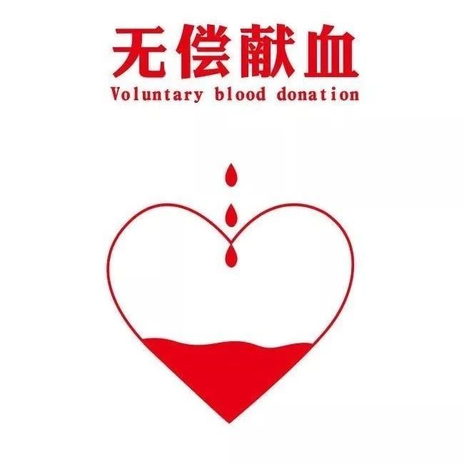 生命不息,因为有您――致广大无偿献血者的一封信