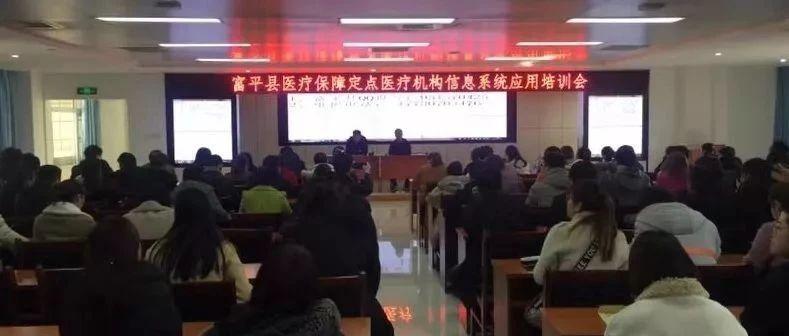 ?富平�h�t��保障局召�_定�c�t���C��信息系�y��用培���