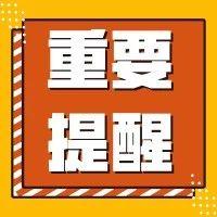"""��波警方提醒:""""�p11"""",小心三大�W��p�_"""