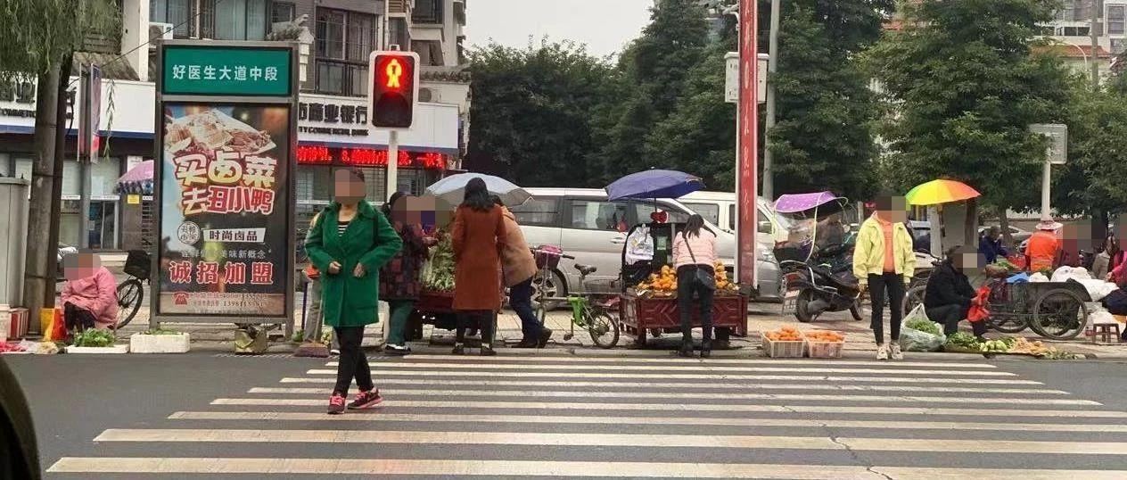 网友爆料|好医生大道中段红绿灯,摆摊摊的把人行横道都要堵完了