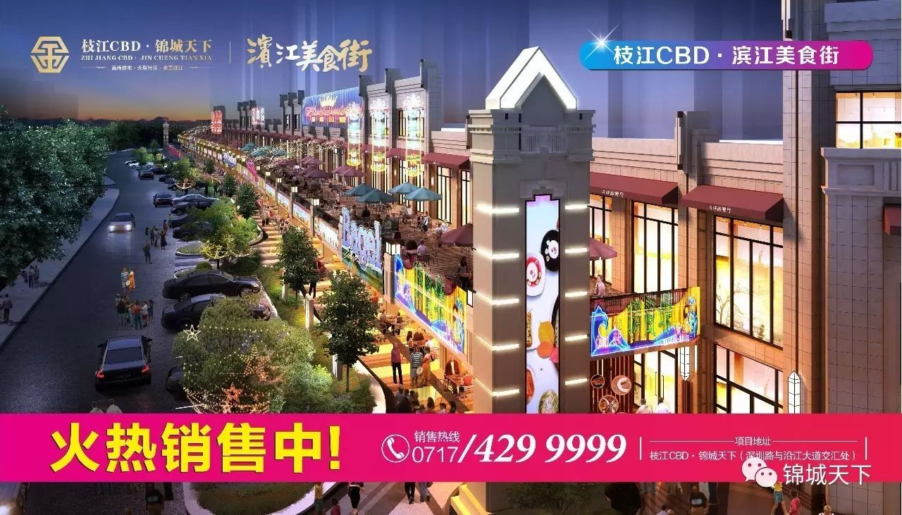【枝江CBD.�I江美食街火�徜N售中】���菡猩蹋∫��I枝江餐�新�r代!