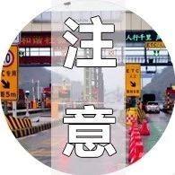 平川ETC用�糇⒁猓∏焚M超30日�⑸���人征信