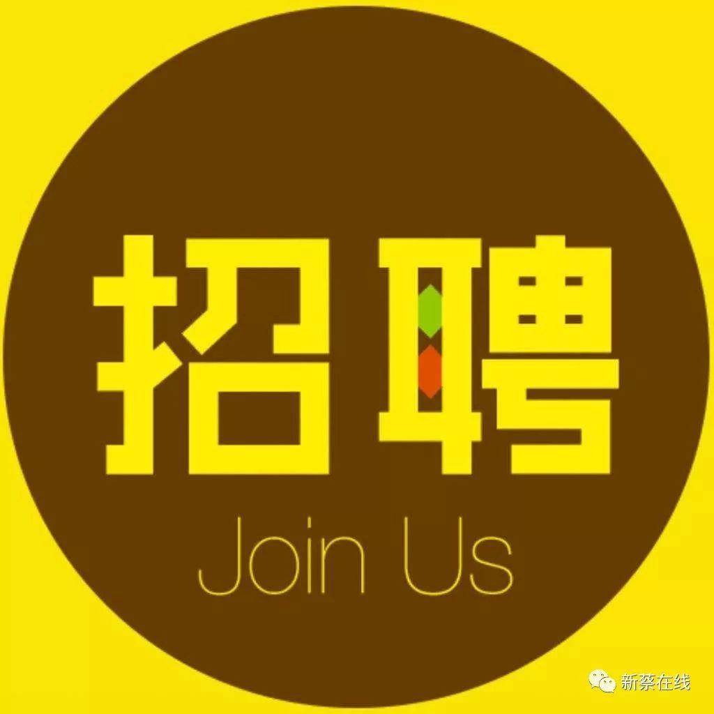 【便民信息】10月24日新招聘信息,快看看有�]有你感�d趣的!