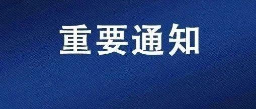 重要通知!新蔡县车驾管业务即日起暂停办理!
