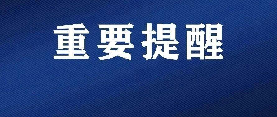 """""""五一""""假期河南高速免费通行,新蔡人请收好这份出行攻略"""