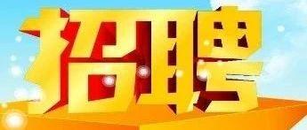 天津�I海新�^�道交通投�Y�l展有限公司公�_招聘