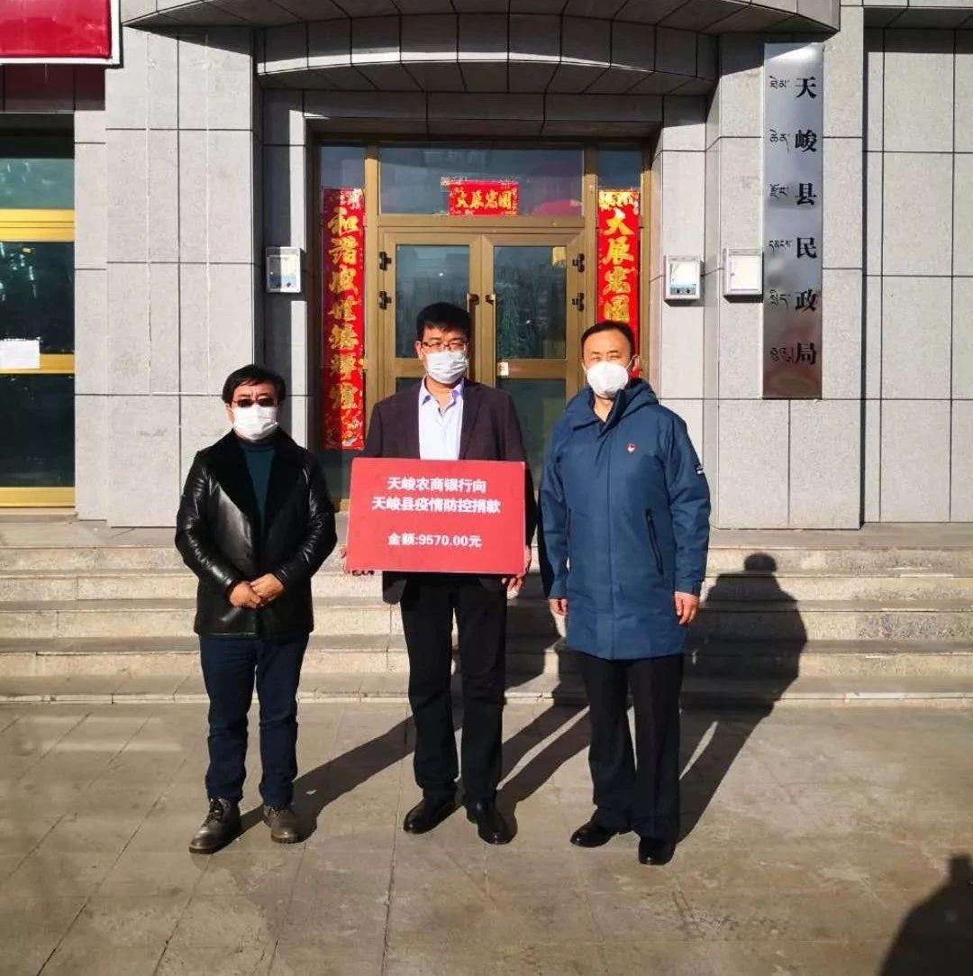 天峻农商银行:践行社会责任强化服务保障助力疫情防控