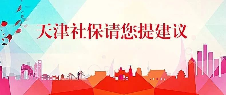 葡京游戏平台官网社保邀您参与提建议活动