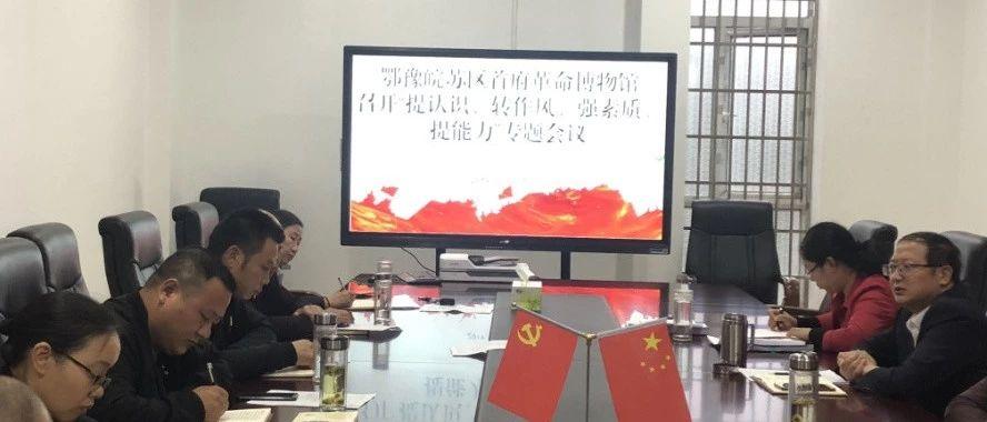 """鄂豫皖苏区首府革命博物馆组织召开""""提认识、转作风、强素质、提能力""""专题会议"""