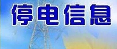 【紧急停电公告】因中营线杆下着火,停电紧急抢修预计今日19时恢复供电