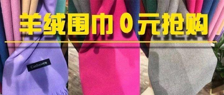 【羊绒围巾0元抢购】跨年钜惠高阳玖媚儿羊绒大衣年终大促!(高阳信息网)
