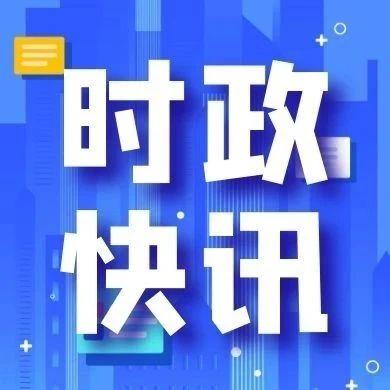 【高质量发展】国务院批准湛江列入跨境电商零售进口试点市